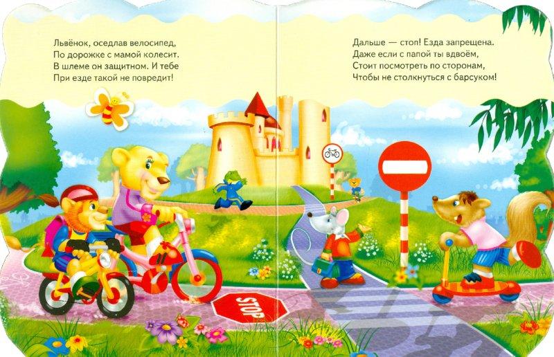 Иллюстрация 1 из 11 для Академия малыша. На дороге - Урсула Козловска | Лабиринт - книги. Источник: Лабиринт