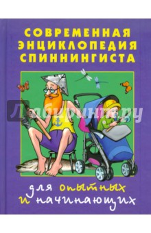 Современная энциклопедия спиннингиста. Для опытных и начинающихРыбалка<br>Книга адресована всем, для кого спиннинг - снасть номер один.<br>