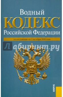 Водный кодекс Российской Федерации по состоянию на 01.10.10 года