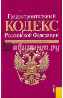 Градостроительный кодекс Российской Федерации по состоянию на 01.10.10 года