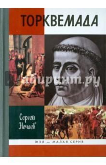 ТорквемадаПолитические деятели, бизнесмены<br>Он был жесток, как повелитель ада... Так написал о Торквемаде американский поэт XIX века Генри Уодсуорт Лонгфелло. И так уж получилось, что великий инквизитор Томас де Торквемада (1420- 1498) стал одной из самых одиозных фигур в истории человечества, символизируя собой позор инквизиции, а руководимая им организация - просто жупелом, чем-то априори пугающим и внушающим ужас. Сколько во всем этом правды? Случайно ли этот человек стал духовником королевы Изабеллы Кастильской в одну из самых судьбоносных эпох в истории Испании, в период Реконкисты и объединения страны?<br>На эти вопросы и попытался ответить в своей новой книге историк, писатель и переводчик Сергей Нечаев.<br>