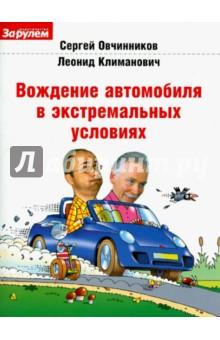 Вождение автомобиля в экстремальных условиях (+DVD) от Лабиринт