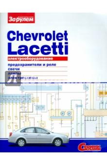 """Руководство  """"Электрооборудование CHEVROLET LACETTI """" содержит подробные цветные схемы электрооборудования автомобиля с..."""