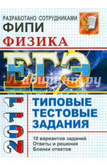 ЕГЭ 2011. Физика. Типовые тестовые задания