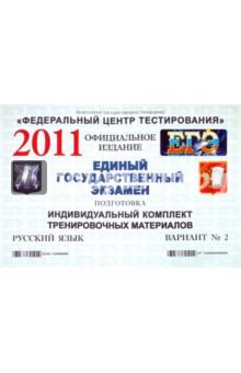 Подготовка к ЕГЭ 2011. Русский язык: индивидуальный комплект тренировочных материалов. Вариант 2