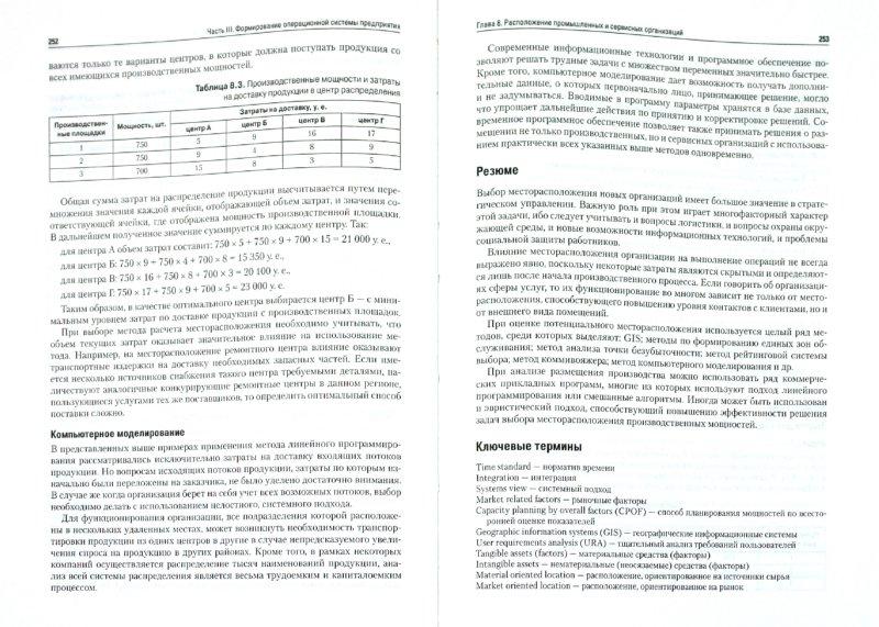 Иллюстрация 1 из 28 для Операционный менеджмент - Пивоваров, Максимцев, Рогова, Хутиева   Лабиринт - книги. Источник: Лабиринт