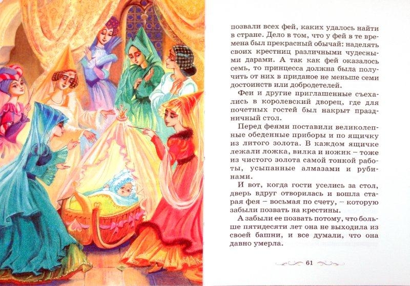 Иллюстрация 1 из 50 для Любимые волшебные сказки | Лабиринт - книги. Источник: Лабиринт