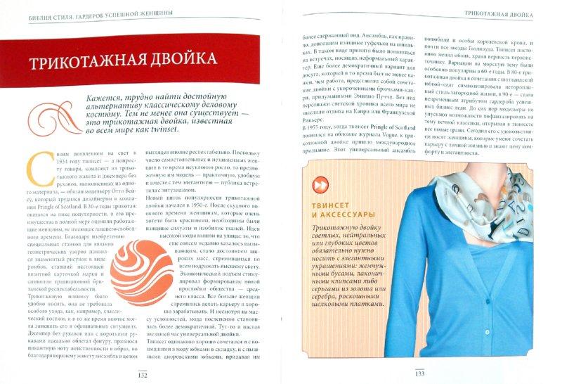 Иллюстрация 1 из 20 для Библия стиля. Гардероб успешной женщины - Найденская, Трубецкова   Лабиринт - книги. Источник: Лабиринт