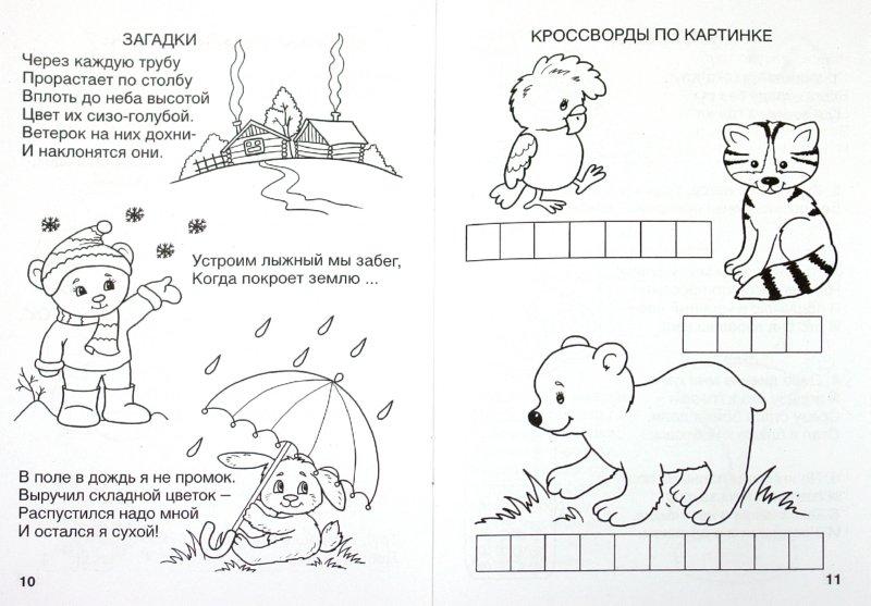 Иллюстрация 1 из 6 для В гостях у загадки! - Владимир Кремнев   Лабиринт - книги. Источник: Лабиринт
