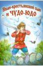 Иван-крестьянский сын и Чудо-юдо