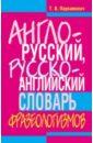 Англо-русский,  ...