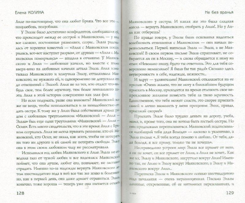 Иллюстрация 1 из 3 для Не без вранья - Елена Колина | Лабиринт - книги. Источник: Лабиринт