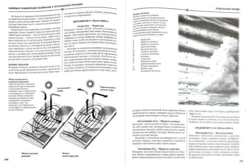 Иллюстрация 1 из 21 для Энциклопедия для мальчиков. Выживание в экстремальных ситуациях | Лабиринт - книги. Источник: Лабиринт