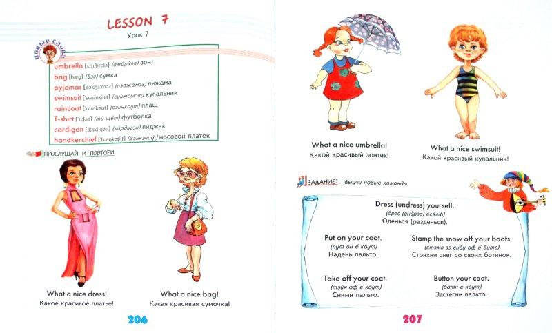 Иллюстрация 1 из 6 для Английский язык для малышей. Самый лучший самоучитель (+CD) - Галина Шалаева | Лабиринт - книги. Источник: Лабиринт
