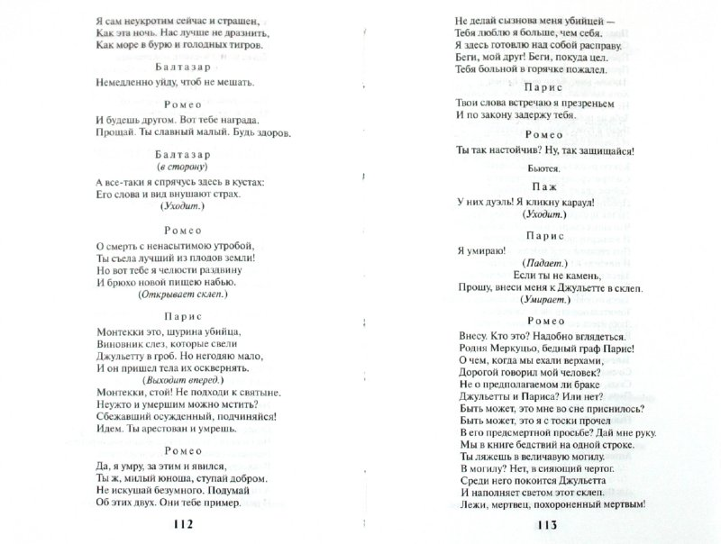 Иллюстрация 1 из 6 для Ромео и Джульетта. Гамлет - Уильям Шекспир   Лабиринт - книги. Источник: Лабиринт
