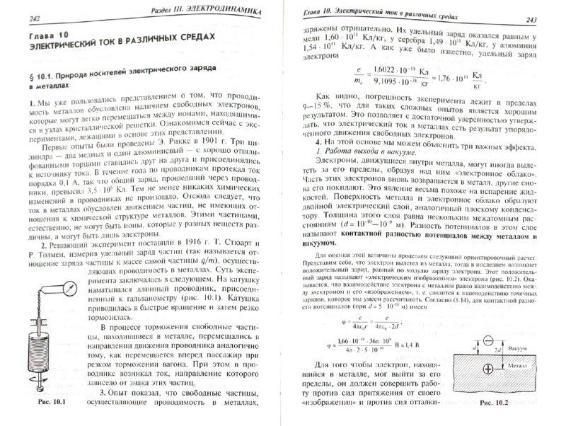 Иллюстрации физика пинский