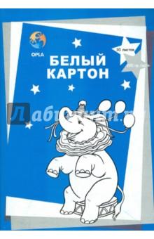 Картон белый 10 листов (БК-009)