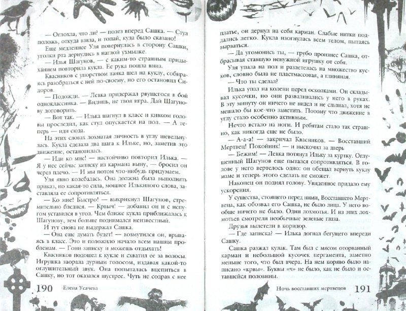 Иллюстрация 1 из 5 для Большая книга ужасов. 28 - Елена Усачева | Лабиринт - книги. Источник: Лабиринт