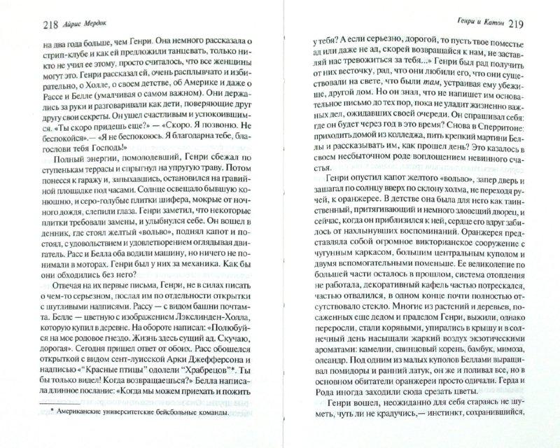 Иллюстрация 1 из 2 для Генри и Катон - Айрис Мердок | Лабиринт - книги. Источник: Лабиринт