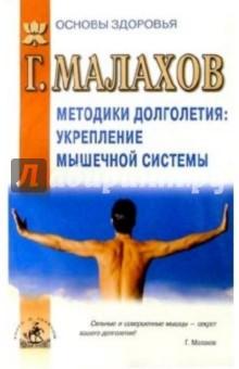 Малахов Геннадий Петрович Методика долголетия, укрепление мышечной системы