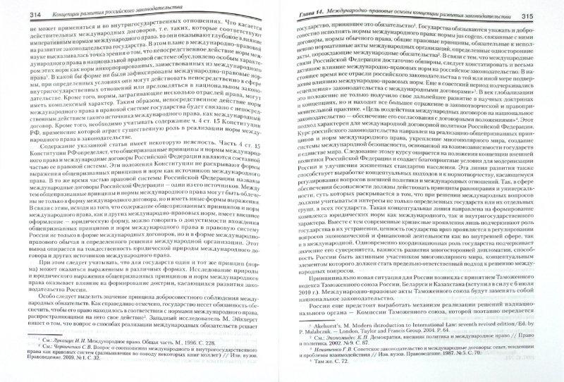 Иллюстрация 1 из 6 для Концепции развития российского законодательства | Лабиринт - книги. Источник: Лабиринт