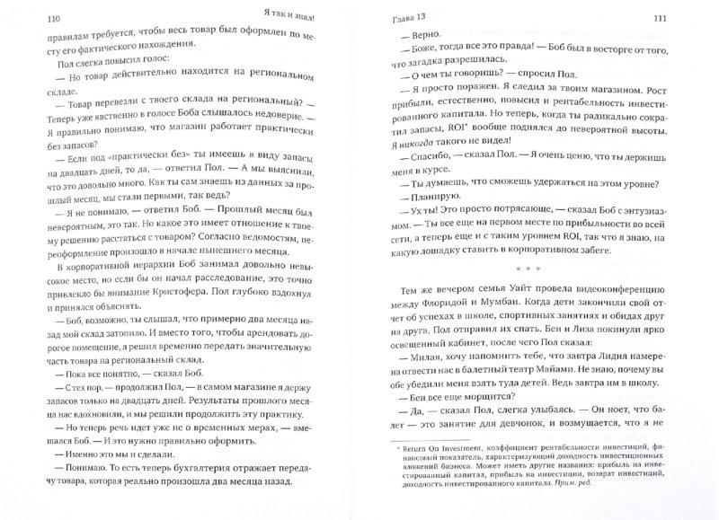 Иллюстрация 1 из 13 для Я так и знал! Теория ограничений для розничной торговли - Голдратт, Эшколи, Браунлир | Лабиринт - книги. Источник: Лабиринт
