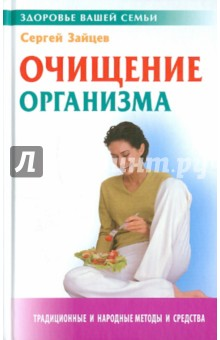 Очищение организмаНетрадиционная медицина<br>В книге популярно изложены традиционные и народные методы очищения организма от шлаков и солей, даны рекомендации по очищению суставов, крови, лимфы, печени, желудка, кишечника и почек растительными средствами.<br>Для широкого круга читателей.<br>