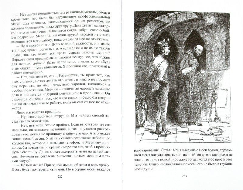 Иллюстрация 1 из 18 для Янки из Коннектикута при дворе короля Артура - Марк Твен | Лабиринт - книги. Источник: Лабиринт