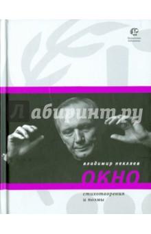 ОкноСовременная зарубежная поэзия<br>Владимир Некляев - большой белорусский поэт, который пишет замечательные русские стихи - и сам, и с помощью друзей-переводчиков. У поэтов есть такой обычай… - говорить друг другу правду. Слово Евгению Евтушенко: Это сильная и чистая книга - иногда исповедальная, иногда притчево-фольклорная, но всегда полная желанием добра людям. А далее следует прямое обращение поэта к поэту с весьма нетривиальным сравнением: У тебя такой талант, который не то что букет, а просто букетище разнообразных будущих побед, которым ты, как веником, можешь вымести немало зла с матушки-земли. Таким талантом стоит гордиться и поэту, и гражданину.<br>