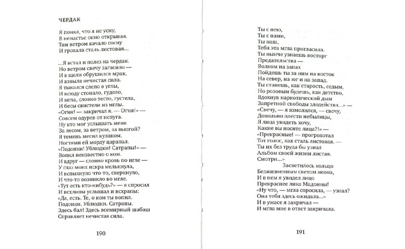 Иллюстрация 1 из 13 для Окно - Владимир Некляев | Лабиринт - книги. Источник: Лабиринт