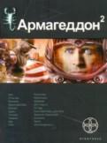 Юрий Бурносов: Армагеддон 2. Книга 2. Зона 51