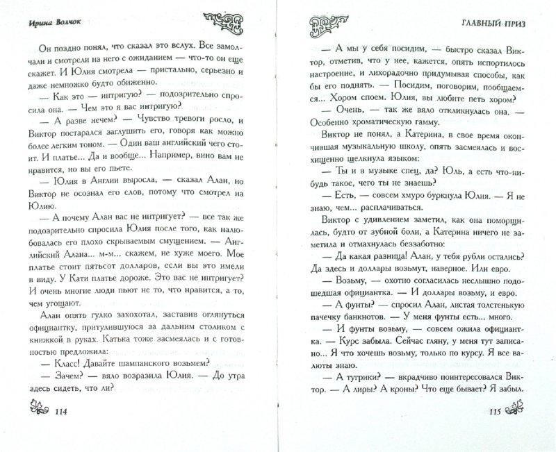 Иллюстрация 1 из 5 для Главный приз - Ирина Волчок | Лабиринт - книги. Источник: Лабиринт