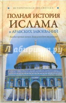 Попов Александр Полная история ислама и арабских завоеваний