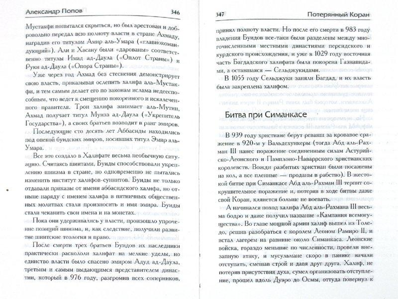 Иллюстрация 1 из 7 для Полная история ислама и арабских завоеваний - Александр Попов | Лабиринт - книги. Источник: Лабиринт