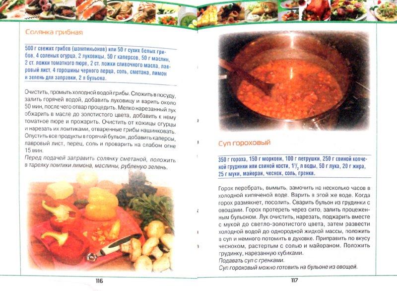 Иллюстрация 1 из 11 для Русская кухня. Только самые вкусные блюда | Лабиринт - книги. Источник: Лабиринт