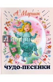 Чудо-песенкиСтихи и загадки для малышей<br>Английские песенки про паучка Ипси Випси, про Саймона-простачка, про ленивицу Ненси и прелестную Кэти полюбят теперь и наши малыши. Ведь у них такая замечательная, такая красивая книжка с чудо-песенками!<br>Для дошкольного возраста.<br>