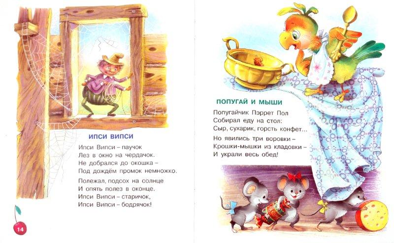 Иллюстрация 1 из 7 для Чудо-песенки - Александр Маршак | Лабиринт - книги. Источник: Лабиринт