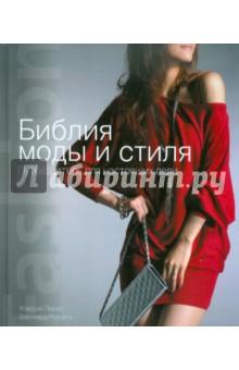 Леди. Путеводитель по моде и стилю