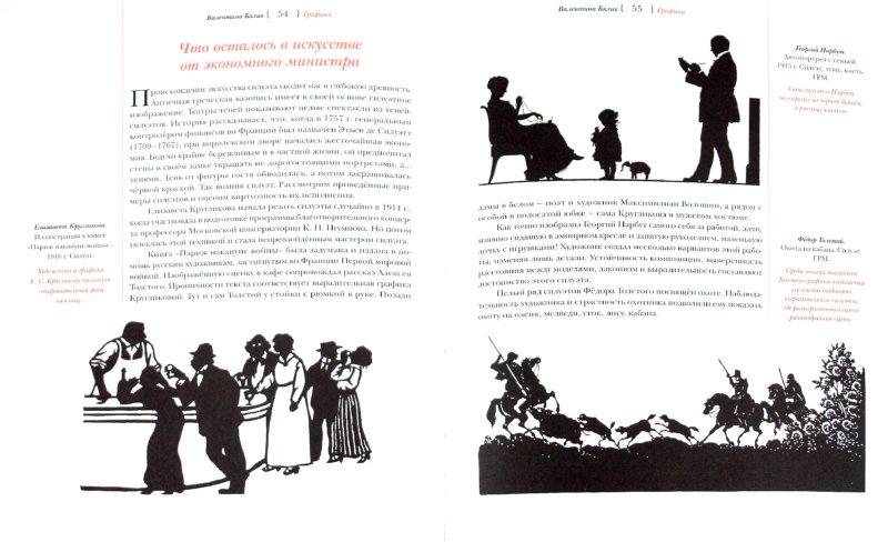 Иллюстрация 1 из 21 для Графика - Валентина Бялик | Лабиринт - книги. Источник: Лабиринт