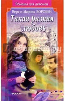 Сестры Воробей Такая разная любовь: Роман