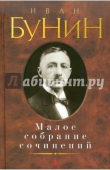 Бунин Иван Алексеевич Малое собрание сочинений