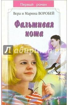 Сестры Воробей Фальшивая нота: Роман