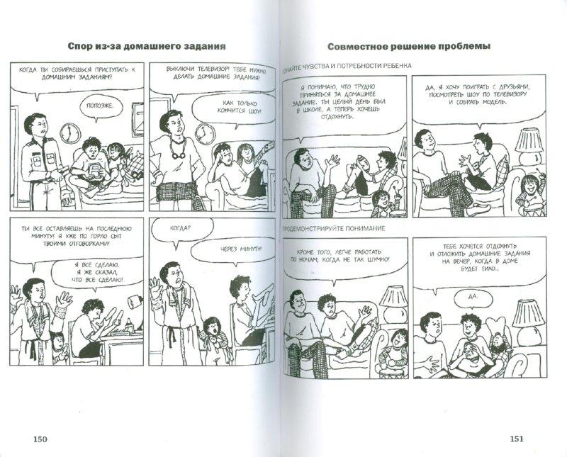Иллюстрация 1 из 12 для Как говорить с детьми, чтобы они учились - Фабер, Мазлиш | Лабиринт - книги. Источник: Лабиринт