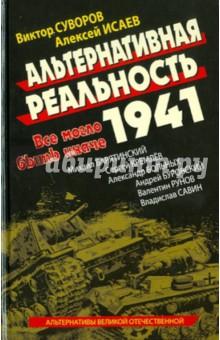 Альтернативная Реальность 1941. Все могло быть иначе