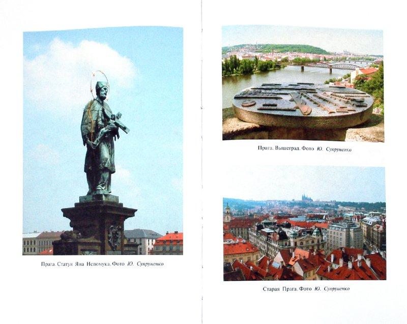 Иллюстрация 1 из 7 для Мистические места городов России и мира - Ирина Шлионская | Лабиринт - книги. Источник: Лабиринт