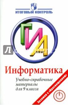 Информатика. ГИА. Учебно-справочные материалы