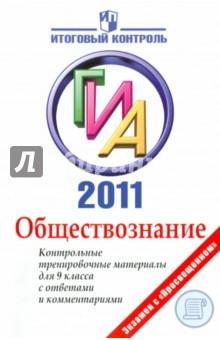ГИА 2011 Обществознание: контрольные тренировочные материалы для 9 класса с ответами и комментариями