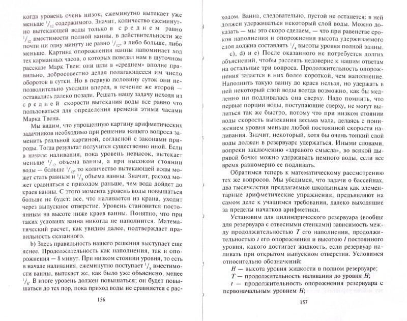 Иллюстрация 1 из 8 для Знаете ли вы физику? - Яков Перельман   Лабиринт - книги. Источник: Лабиринт