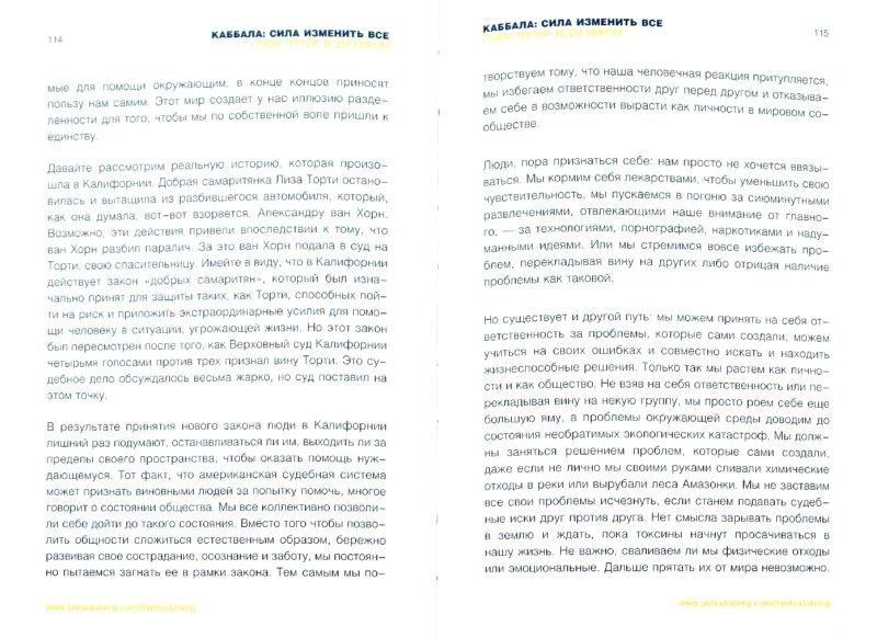 Иллюстрация 1 из 7 для Каббала: сила изменить все - Йегуда Берг | Лабиринт - книги. Источник: Лабиринт
