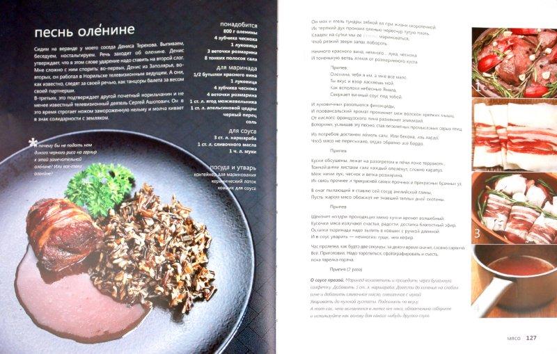 Иллюстрация 1 из 24 для Все о том, как вкусно есть - Влад Пискунов | Лабиринт - книги. Источник: Лабиринт